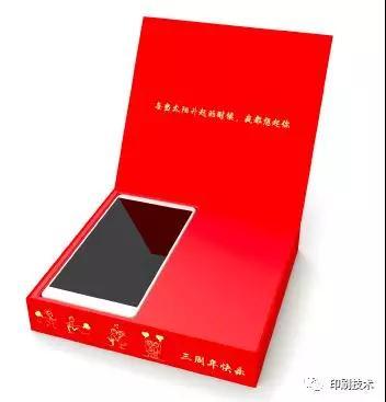 手机盒包装